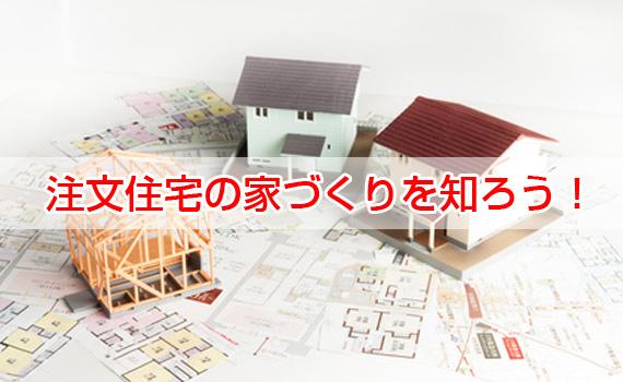 注文住宅の家づくりを知ろう!