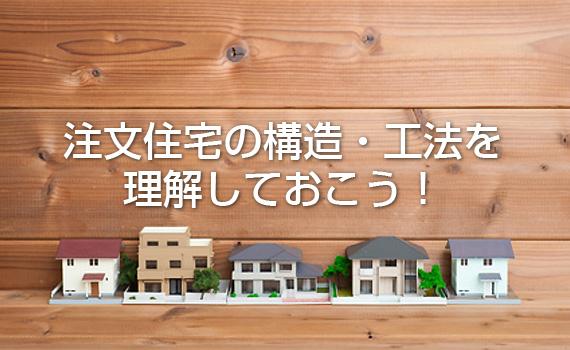 注文住宅の構造・工法を理解しておこう!