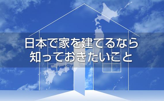 日本で家を建てるなら知っておきたいこと