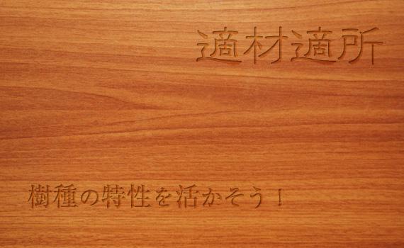 木材の適材適所