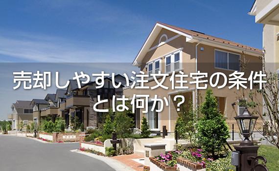 売却しやすい注文住宅の条件とは何か?